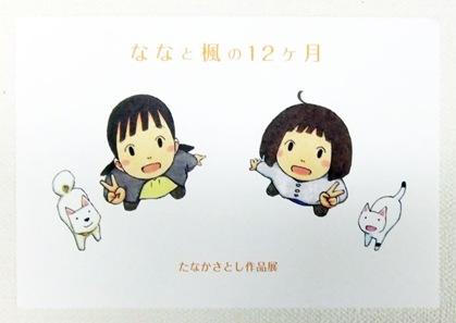 tanakasatoshi-DM