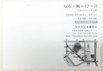 tanakasatoshi-DM2