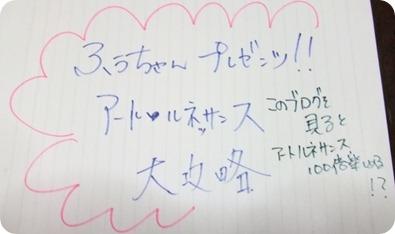 アートルネッサンス2011 大攻略!01