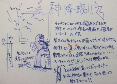 アートルネッサンス2011 大攻略!03