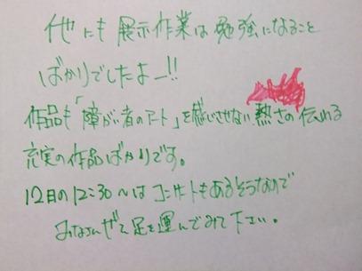 アートルネッサンス2011 大攻略!04
