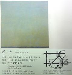 田中聡作品展DM