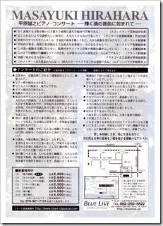 平原誠之ピアノ・コンサート