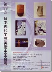 日本現代工芸美術中国会展