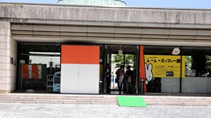 ひろしま美術館 ゴーゴー・ミッフィー展
