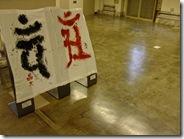 HIROSHIMA OUT SIDER ART