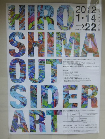 HIROSHIMA OUT SIDER ART