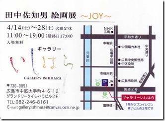 田中佐知男 絵画展 - JOY - DM