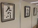 6th かしの木作品展