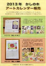 かしの木カレンダー2013