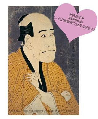 東洲斎写楽 重要美術品《二代目嵐龍蔵の金貸石部金吉》