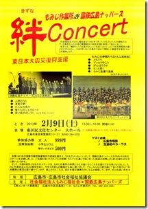 絆コンサート チラシ
