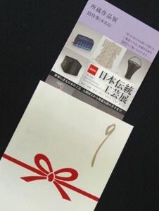 第59回日本伝統工芸展