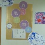 """201306-07 ナカムラ病院院内展示""""寿限無"""""""