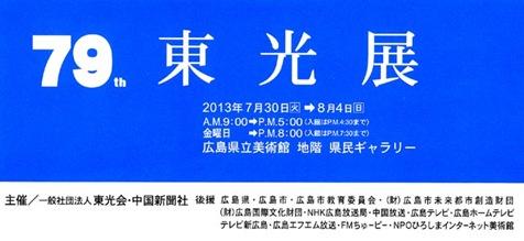 79th 東光展広島巡回展