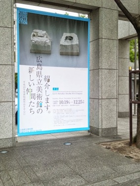 「紹介します。広島県立美術館の新しい仲間たち」