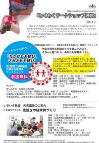 201402waku2paper