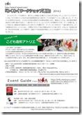 ミニナル通信201405表アウトライン済