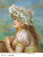 ルノワール《レースの帽子の少女》