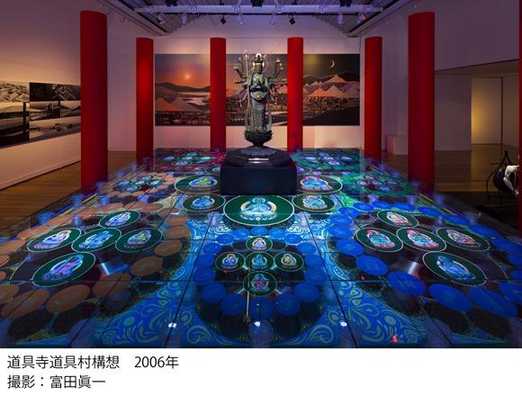 榮久庵憲司の世界展
