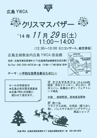 広島YWCA クリスマスバザー2014