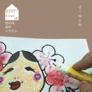 2014年 酉の市用の塗り絵台紙