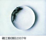 磯江毅《鰯》2007年