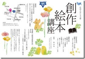 【PR】創作絵本講座1
