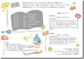 【PR】創作絵本講座2