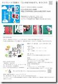 wakutsuku201504-2