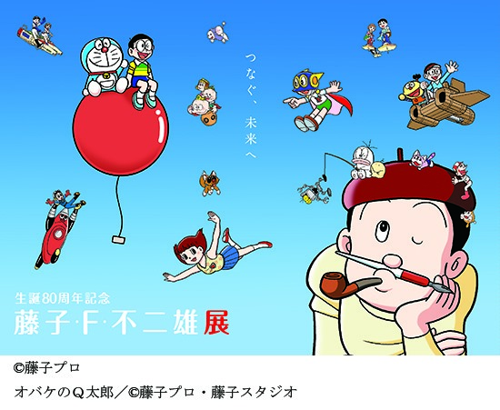 生誕80 周年記念 藤子・F・不二雄展