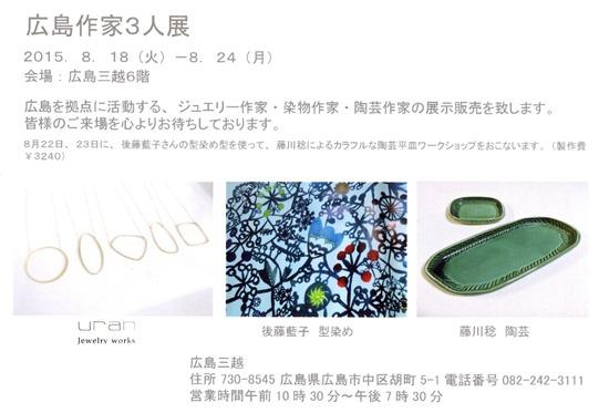広島作家3人展