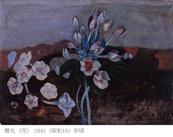 靉光(O-781花)