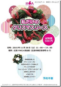 リースチラシ広島YWCA