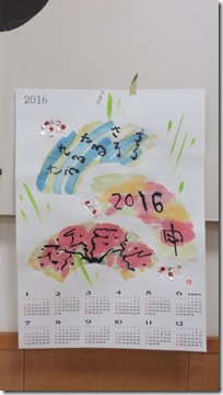2016年カレンダーづくり