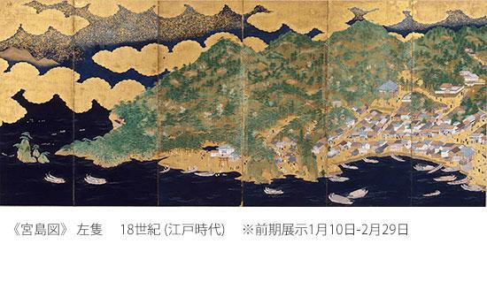 01《宮島図》左隻