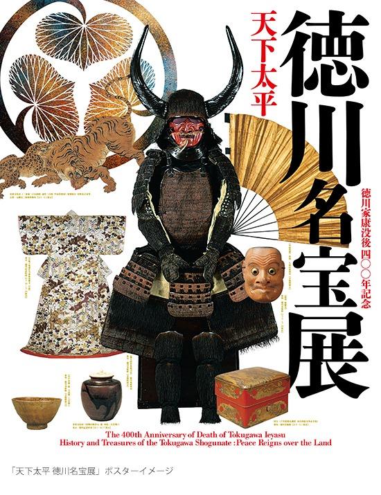 「天下太平 徳川名宝展」 ポスターイメージ