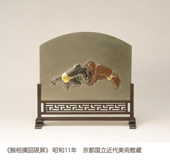 腕相撲図硯屏