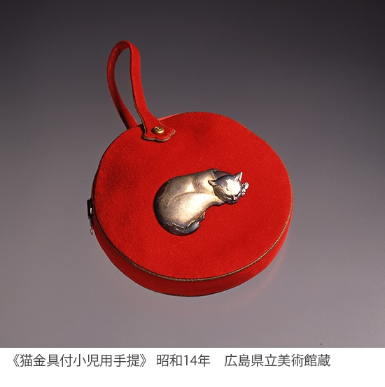 猫金具付小児用手提