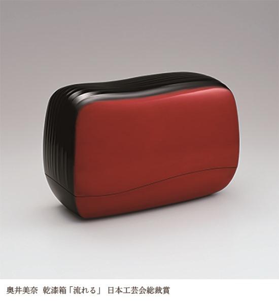 奥井美奈 乾漆箱「流れる」 日本工芸会総裁賞