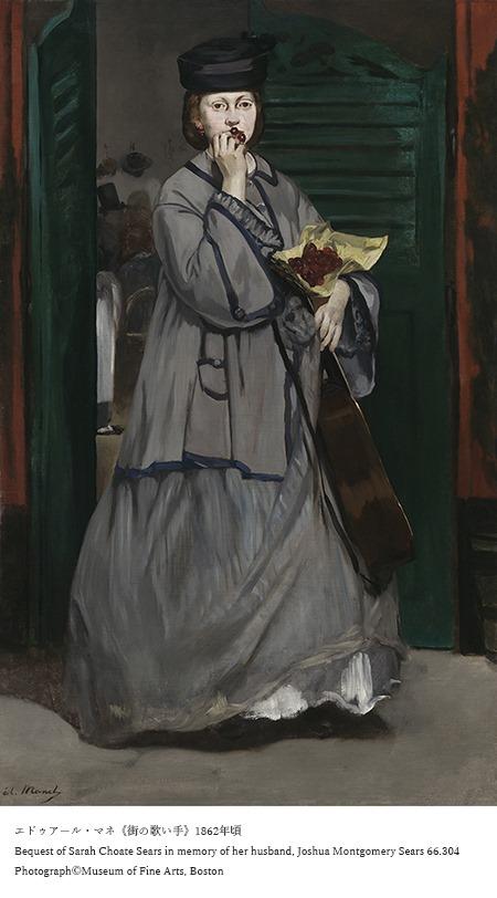 エドゥアール・マネ《街の歌い手》1862年頃