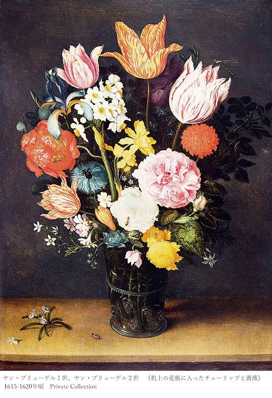 ヤン・ブリューゲル1世、ヤン・ブリューゲル2世《机上の花瓶に入ったチューリップと薔薇》 1615-1620年頃Private Collection